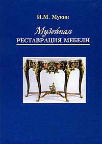 Музейная реставрация мебели #1