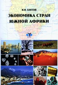Экономика стран Южной Африки | Шитов Владимир Николаевич  #1