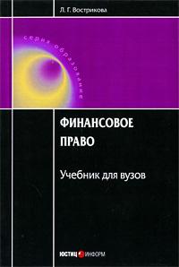 Финансовое право   Вострикова Людмила Геннадьевна #1