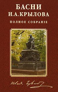 Басни И. А Крылова. Полное собрание   Крылов Иван Андреевич  #1