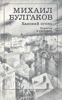 Ханский огонь. Повести и рассказы | Булгаков Михаил Афанасьевич  #1