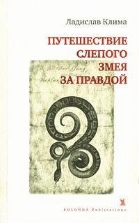 Путешествие слепого змея за правдой   Клима Ладислав, Белер Франц  #1