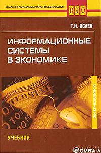 Информационные системы в экономике #1