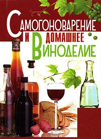Самогоноварение и домашнее виноделие #1