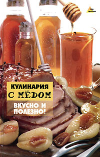 Кулинария с медом. Вкусно и полезно! #1