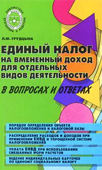 Единый налог на вмененный доход для отдельных видов деятельности в вопросах и ответах | Грудцына Людмила #1