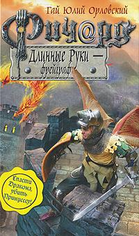 Ричард Длинные Руки - фрейграф   Орловский Гай Юлий #1