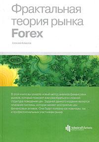 Фрактальная теория рынка Forex #1