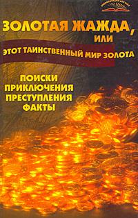 Золотая жажда, или Этот таинственный мир золота. Поиски, приключения, преступления, факты | Пономарев #1