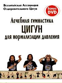 Лечебная гимнастика Цигун для нормализации давления (+ DVD-ROM)  #1