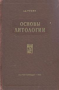 Основы литологии   Рухин Лев Борисович #1