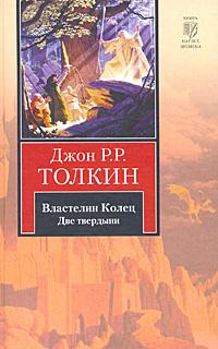 Толкин Дж.Р.Р. Властелин Колец Трилогия Т. 2 Две твердыни  #1
