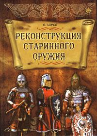 Реконструкция старинного оружия | Хорев Валерий Николаевич  #1