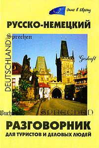 Русско-немецкий разговорник для туристов и деловых людей / Sprachfuhrer Russisch-Deutsch fur Touristen #1