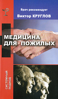 Медицина для пожилых #1