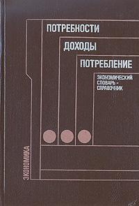 Потребности, доходы, потребление | Баранова Л. Я., Левин Александр Иванович  #1