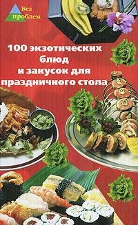 100 экзотических блюд и закусок для праздничного стола #1