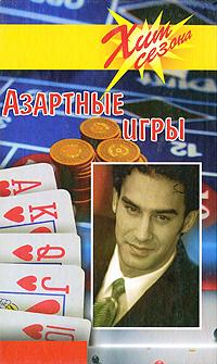Азартные игры   Орбакас Э. #1