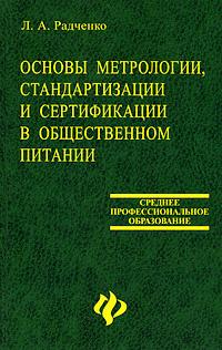 Основы метрологии, стандартизации и сертификации в общественном питании  #1