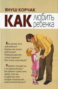 Как любить ребенка | Корчак Януш #1