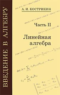 Введение в алгебру. В 3 частях. Часть 2. Линейная алгебра | Кострикин Алексей Иванович  #1