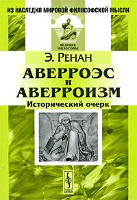 Аверроэс и аверроизм. Исторический очерк #1
