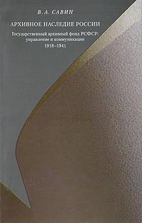 Архивное наследие России. Государственный архивный фонд РСФСР. Управление и коммуникации. 1918-1941  #1