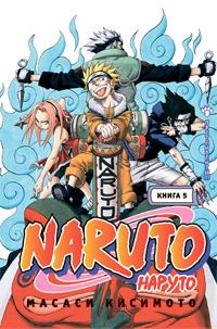 Naruto. Книга 5. Претенденты! #1
