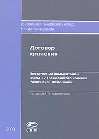 Договор хранения. Постатейный комментарий главы 47 Гражданского кодекса Российской Федерации  #1