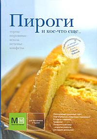 Пироги и кое-что еще...   Чадеева Ирина Валентиновна #1