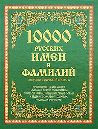 10000 русских имен и фамилий. Энциклопедический словарь #1
