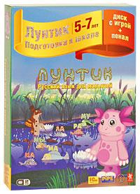 Лунтик: Русский язык для малышей Подарочное издание #1