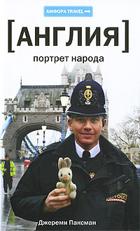 Англия. Портрет народа #1