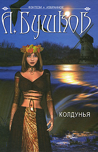 Колдунья   Бушков Александр Александрович #1