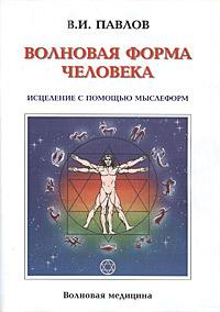Волновая Форма Человека. Исцеление с помощью мыслеформ. Волновая медицина  #1
