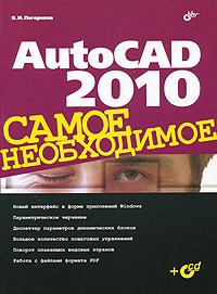 AutoCAD 2010. Самое необходимое (+ CD-ROM) #1