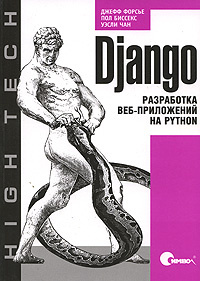 Django. Разработка веб-приложений на Python   Форсье Джефф, Биссекс Пол  #1