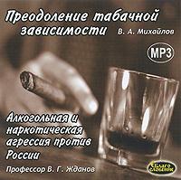 В. А. Михайлов. Преодоление табачной зависимости. В. Г. Жданов. Алкогольная и наркотическая агрессия #1