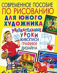 Современное пособие по рисованию для юного художника. Увлекательные уроки живописи, графики, дизайна #1