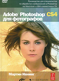 Adobe Photoshop CS4 для фотографов (+ DVD-ROM) #1
