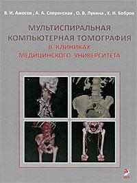 Мультиспиральная компьютерная томография в клиниках медицинского университета  #1