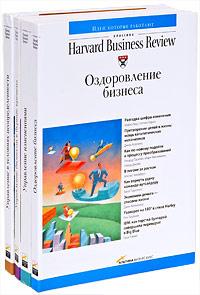 Гарвардская школа бизнеса о менеджменте в сложных условиях (комплект из 4 книг)  #1
