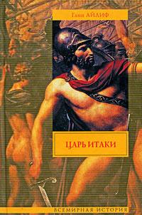 Царь Итаки   Айлиф Глин  #1