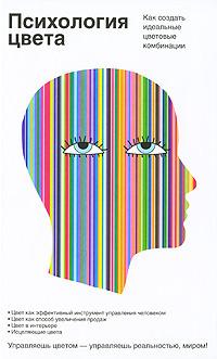 Психология цвета #1