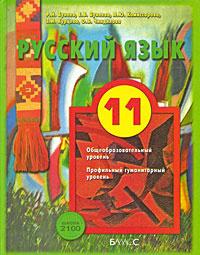 Русский язык. 11 класс. Общеобразовательный уровень. Профильный гуманитарный уровень  #1