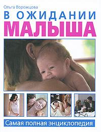 В ожидании малыша. Самая полная энциклопедия #1