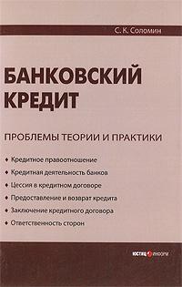 Банковский кредит. Проблемы теории и практики #1