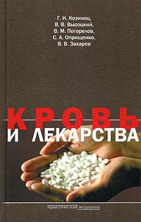 Кровь и лекарства #1