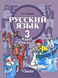 Русский язык. 3 класс. В 2 частях. Часть 1 #1