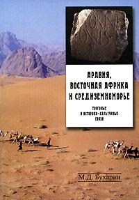 Аравия, Восточная Африка и Средиземноморье. Торговые и историко-культурные связи  #1